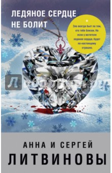 Ледяное сердце не болит - Литвинов, Литвинова