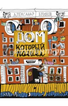 Дом, который пошёл - Александр Блинов