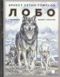 Эрнест Сетон-Томпсон - Лобо обложка книги