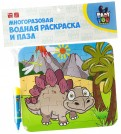Водная раскраска-пазл СТЕГОЗАВР, многоразовая (Y8956093) обложка книги
