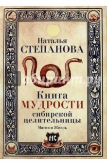 Книга мудрости сибирской целительницы