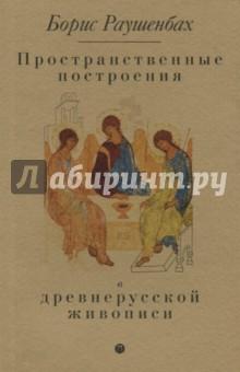 Пространственные построения в древнерусской живописи - Борис Раушенбах