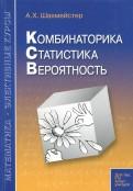 Александр Шахмейстер: Комбинаторика. Статистика. Вероятность
