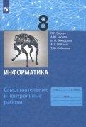 В мире информатики. Методические пособие для учителей. 5-6кл - Тур, Бокучава