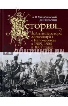 История войн императора Александра I с Наполеоном - Александр Михайловский-Данилевский