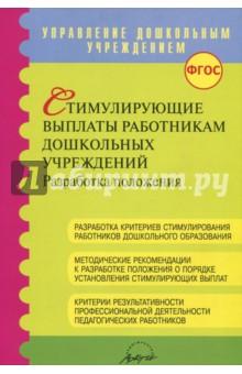 Стимулирующие выплаты работникам дошкольных учреждений ФГОС - Микляева, Латанова, Мансарлийская