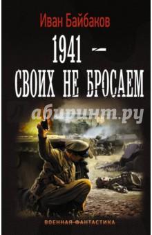 1941-Своих не бросаем - Иван Байбаков