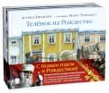 Астрид Линдгрен: Зимние истории Астрид Линдгрен. Комплект из 4-х книг