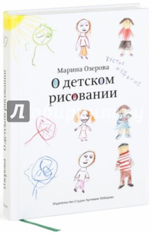 О детском рисовании - Марина Озерова