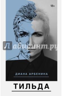Тильда - Диана Арбенина