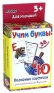 И. Меньшиков: Учим буквы. ФГОС ДО