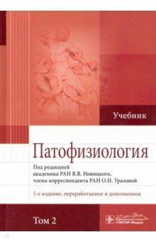Патофизиология. Учебник в 2-х томах. Том 1. В. В. Новицкого. Isbn.