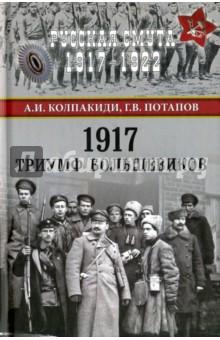 Купить Александр Колпакиди: 1917. Триумф большевиков ISBN: 978-5-4444-6439-7