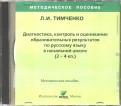 Лариса Тимченко - Русский язык. 2-4 классы. Диагностика, контроль и оценивание образовательных результатов (CD) обложка книги
