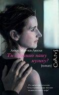 Аньес Мартен-Люган - Ты слышишь нашу музыку? обложка книги