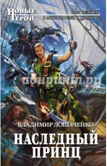 Наследный принц - Владимир Лошаченко