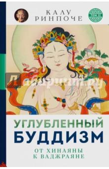 Углубленный буддизм: от Хинаяны к Ваджраяне - Калу Ринпоче