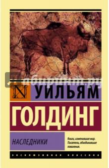 Наследники - Уильям Голдинг