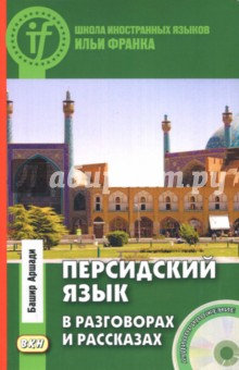Персидский язык в разговорах и рассказах (+CD) - Башир Аршади