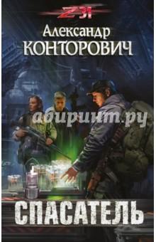 Спасатель - Александр Конторович