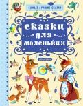 Владимир Орлов - Сказки для маленьких обложка книги