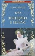 Уилки Коллинз - Женщина в белом обложка книги