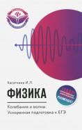 Ирина Касаткина: Физика. Колебания и волны. Ускоренная подготовка к ЕГЭ