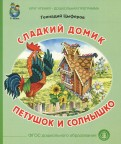 Геннадий Цыферов: Сладкий домик. Петушок и солнышко ФГОС