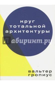 Круг тотальной архитектуры - Вальтер Гропиус