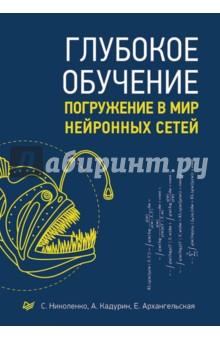 Глубокое обучение. Погружение в мир нейронных сетей - Николенко, Кадурин, Архангельская