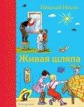 Николай Носов - Живая шляпа обложка книги