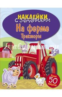 На ферме. Тракторы
