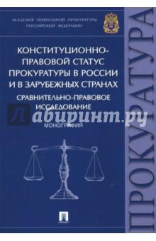 Конституционно-правовой статус прокуратуры в России и в зарубежных странах - Примова, Решетникова, Евдокимов
