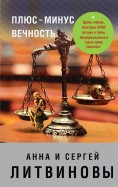 Литвинова, Литвинов - Плюс-минус вечность обложка книги