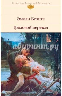 Грозовой перевал - Эмили Бронте