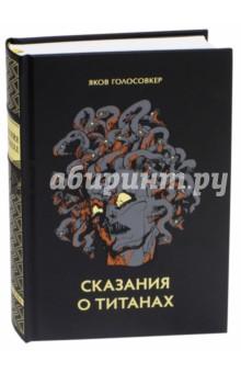 Сказание о титанах - Яков Голосовкер