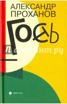 Гость - Александр Проханов