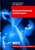 Канатников, Крищенко: Аналитическая геометрия. Учебник для вузов