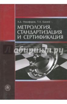Метрология, стандартизация и сертификация. Учебное пособие - Никифоров, Бакиев