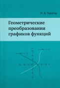 Исаак Танатар - Геометрические преобразования графиков функций обложка книги