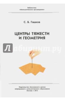 Центр тяжести и геометрия - Сергей Гашков