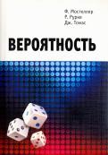 Мостеллер, Рурке, Томас - Вероятность обложка книги
