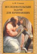 Алексей Сгибнев - Исследовательские задачи для начинающих обложка книги