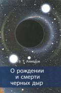 Ахмедов Эмиль Тофик оглы - О рождении и смерти черных дыр обложка книги