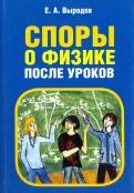 Евгений Выродов - Споры о физике после уроков обложка книги