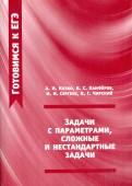 Панферов, Козко, Сергеев, Чирский - ЕГЭ. Задачи с параметрами, сложные и нестандартные задачи. ФГОС обложка книги