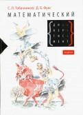 Табачников, Фукс - Математический дивертисмент обложка книги