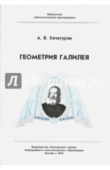 Геометрия Галилея - Александр Хачатурян