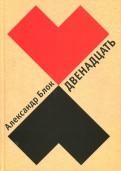 Александр Блок - Двенадцать обложка книги