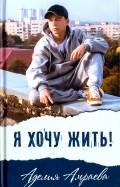 Аделия Амраева - Я хочу жить! обложка книги